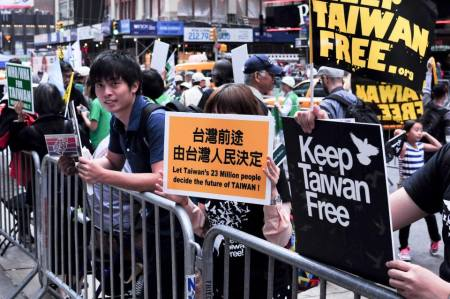 Keep Taiwan Free 2014