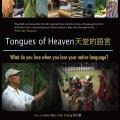 tonguesheaven